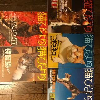 猫雑誌と食の雑誌