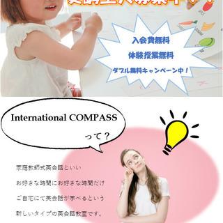★☆家庭教師.英会話教室 受講生大募集中!!☆★