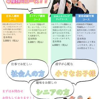 ★☆家庭教師式英会話教室 受講生大募集中!!☆★ - 英語