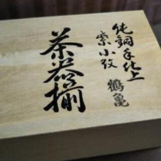 美幸堂◆純銅手仕上 紫小紋 鶴亀 茶器揃◆