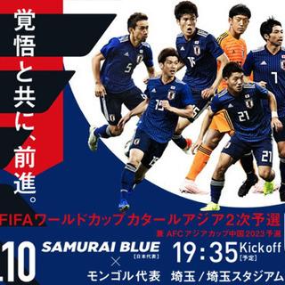 サッカー日本代表戦 10/10埼玉スタジアム