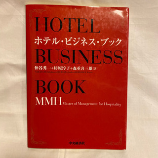 参考書 ホテル ビジネス