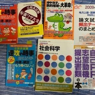 公務員試験セット※10/11まで300円!