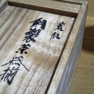 ◆ 玉川堂 ◆◇銅製茶器揃◇◆