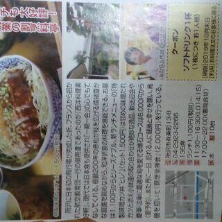 【無料0円】割烹料亭ソフトドリンククーポン券