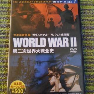 DVD 【第二次世界大戦全史7】