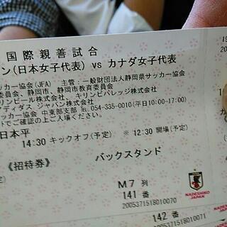 あさって6日なでしこジャパンチケット2枚1000円