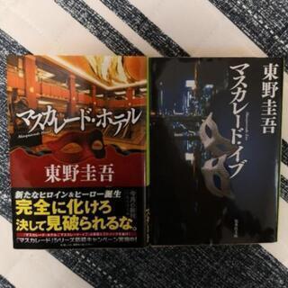 マスカレード・ホテル マスカレード・イヴ 東野圭吾