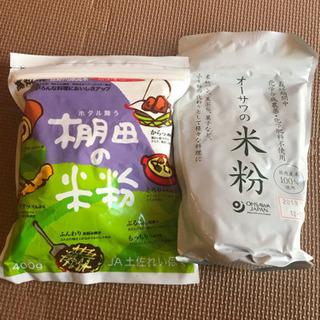 ☆新品未開封 米粉 2袋 オーサワの米粉500g 棚田の米粉400g☆
