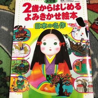 中古 2歳からはじめるよみきかせ絵本 日本の名作