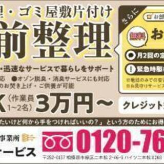 ◆5分100円御用聞きサービス◆SNSクチコミ投稿で30分無料