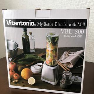 Vitantonio VBL-300 ビタントニオ マイボトルブ...