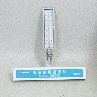 ◆山本計器 冷暖房用温度計 ユニオン保護管付 0-50℃ 未使用...