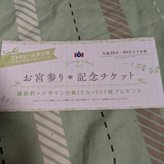 ファミリースタジオ お宮参りチケット