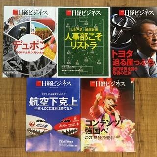 日経ビジネス 10冊 2014年