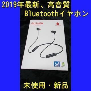 【Bluetooth 5.0 IPX7完全防水】Bluetoot...