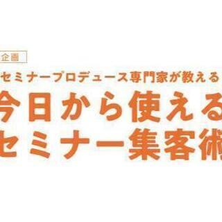 【11月・12月開催】自動集客の王道「セミナーポータルサイ…