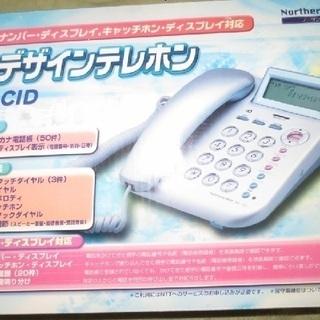 ノーザンブルー NB-CID ナンバーディスプレイ対応電話機