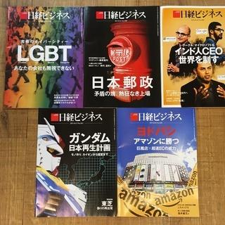 日経ビジネス 5冊 2015年