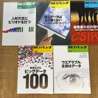 日経コンピューター 2014年 5冊