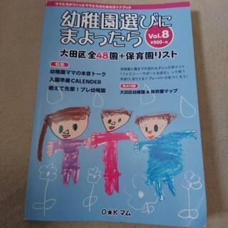 ☆大田区「幼稚園選びにまよったら」情報誌☆