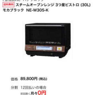 Panasonic スチームレンジ  オーブンレンジ