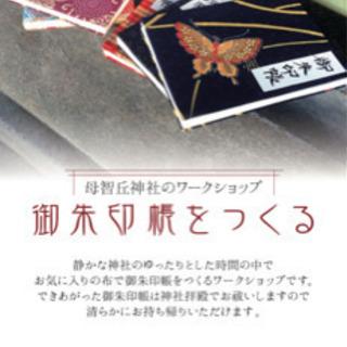 〜 御朱印帳をつくる 〜 2019.10.26