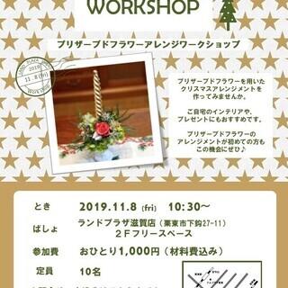 ★ワークショップ★プリザーブドフラワーでクリスマスアレンジ☆