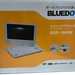 新品 BLUEDPT 8インチ ポーダブルDVDプレーヤー