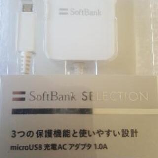 micro USB 充電コード【SoftBank公式】を2つ