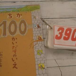10/3 絵本 ちか100かいだてのいえ390円、6さいの…