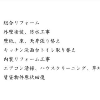 【沖縄内装】松尾物件 柄物クロス貼り