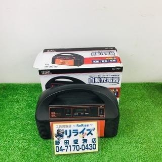 大橋産業 No,1731 自動充電器 【リライズ野田愛宕店】【店...