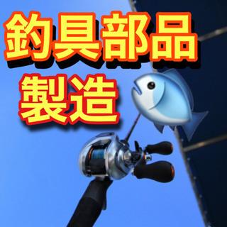【No20】【夜勤】釣具の部品製造♪マイカー通勤可能・寮完備