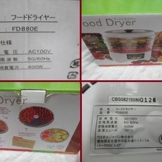 フードドライヤー FD880E 食品乾燥機 ウミダスジャパン 美品 − 茨城県