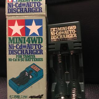 引っ越しのため色々出品します ミニ四駆 ニカド 自動放電器