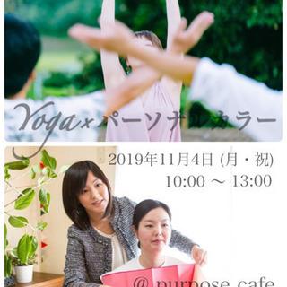 11/4(月・祝)YOGA × パーソナルカラー
