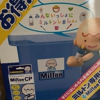 🔴値下げ❗️出産準備ベビー用品 ミルトン消毒容器