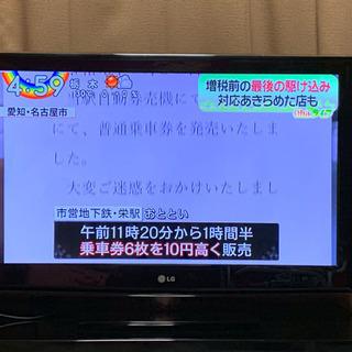 32型 LG 外付けHD対応 テレビ