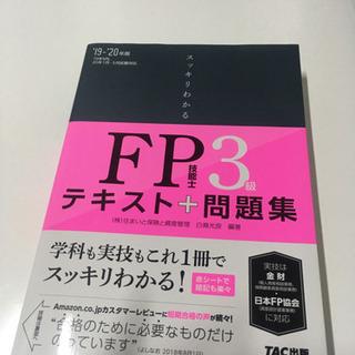 TAC出版 19〜20年版スッキリわかる FP技能士3級