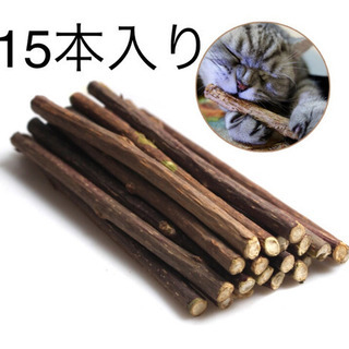 15本 猫用 歯ぎしり棒 純天然マタタビ 噛む おもちゃ またた...