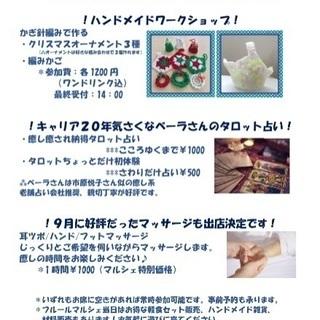 10/25横須賀 フルールマルシェの画像