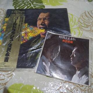 矢沢永吉レコード  2種