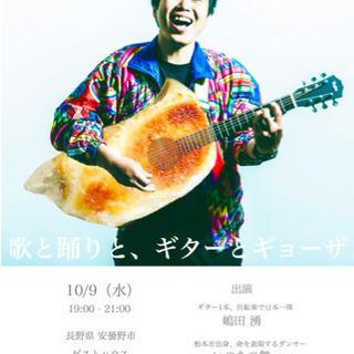 嶋田 湧 投げ銭LIVE!!! 『歌と踊りと、ギターとギョーザ』