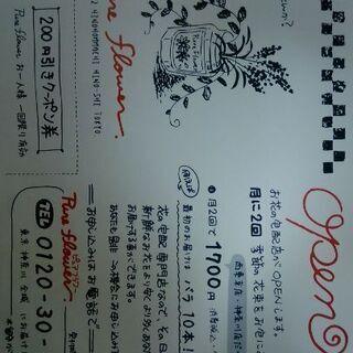 【無料0円】お花の宅配便割引クーポン券