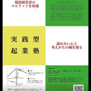 起業塾開講(飲食、IT、etc)起業で行き詰まっている兵庫県の方...