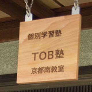 TOB塾で授業を再開