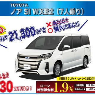 【限定5台】)値引き30万円!!月々21,300円で乗れる!トヨ...
