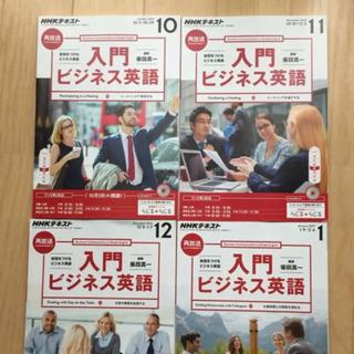 入門ビジネス英語 ラジオ