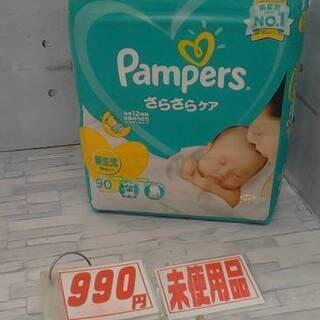 10/4 パンパース 新生児5キロまでテープ90枚未使用品…